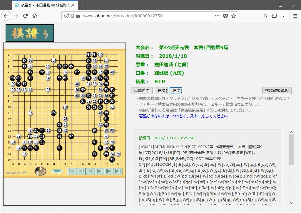棋譜 データベース
